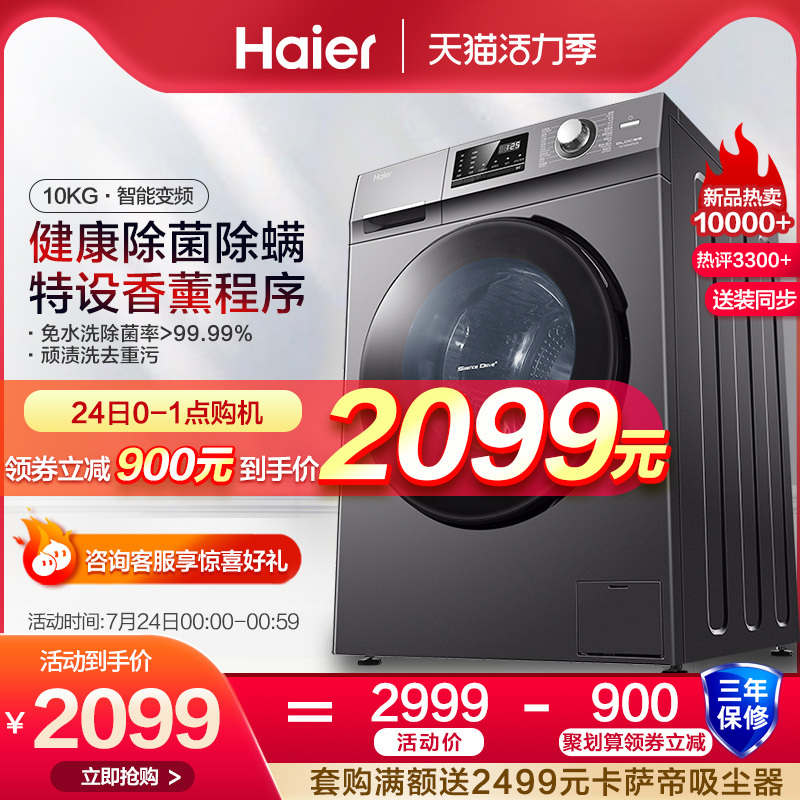 Haier/海尔洗衣机10公斤 全自动家用滚筒洗脱一体除菌除螨MATE2S