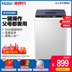 Haier/海尔 8kg家用全自动波轮洗衣机EB80M009漂甩二合一