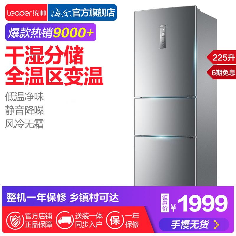 海尔Leader/统帅 BCD-225WLDPC节能三门小型家用风冷无霜电冰箱