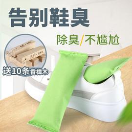 竹炭鞋塞鞋子除臭活性炭包去鞋臭异味皮鞋干燥剂喷雾除臭味剂吸汗
