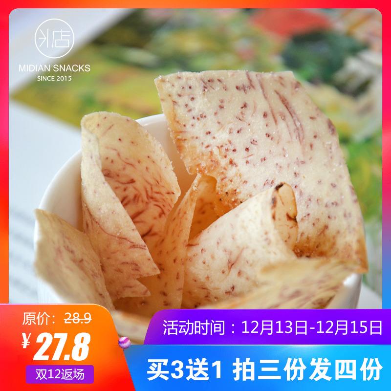 米惦零食网红零食香芋脆片薄脆芋头片椒盐芋片易碎介意慎拍