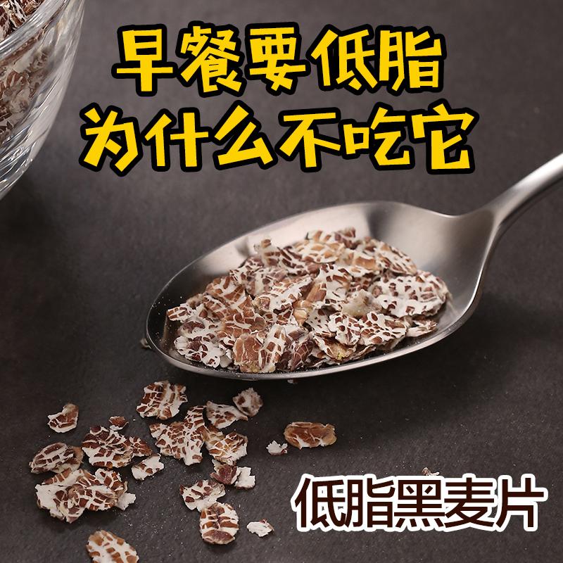 【低脂早餐麦片】纯黑燕麦片即食原味无糖精非脱脂健身卡热量粗粮热销103件需要用券