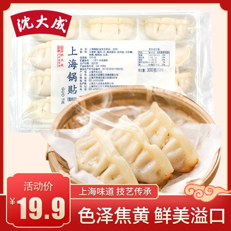 沈大成老上海锅贴速冻煎饺子速食面点300克(12只)方便早餐食品