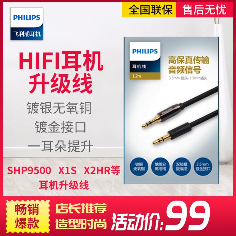 Philips SHP9500 X2HR X1S l2BO 1A HD10 MSR7 HD650 наушники модернизированный звуковой провод