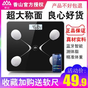 香山家用小型精准体脂秤智能电子秤