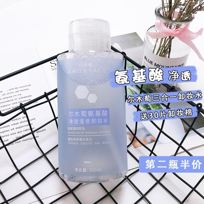 尔木萄氨基酸温泉卸妆水卸唇妆眼妆脸部三合一温和不刺激500ml