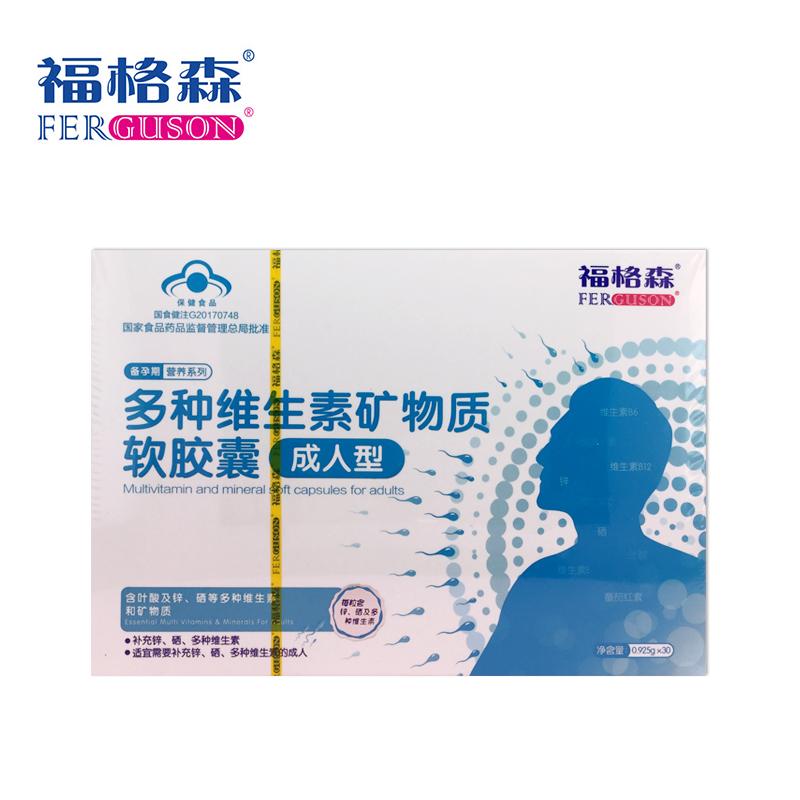 【买2送1】福格森多种维生素矿物质男士备孕叶酸营养素30粒/盒