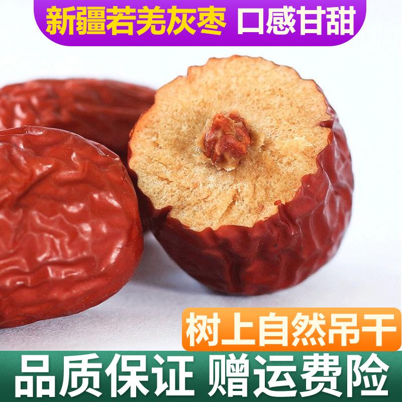 新疆红枣特级若羌灰骏枣子一等级和田大枣500g特大红枣干特产零食