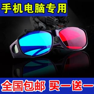 电脑智能手机电视专用 虚拟现实红蓝3d立体眼镜 暴风影音电影游戏图片