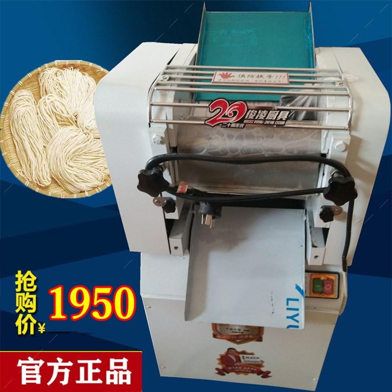 永强压面机 YQ-35A型商用轧面机 电动面条机 饺子皮机切面机馄饨