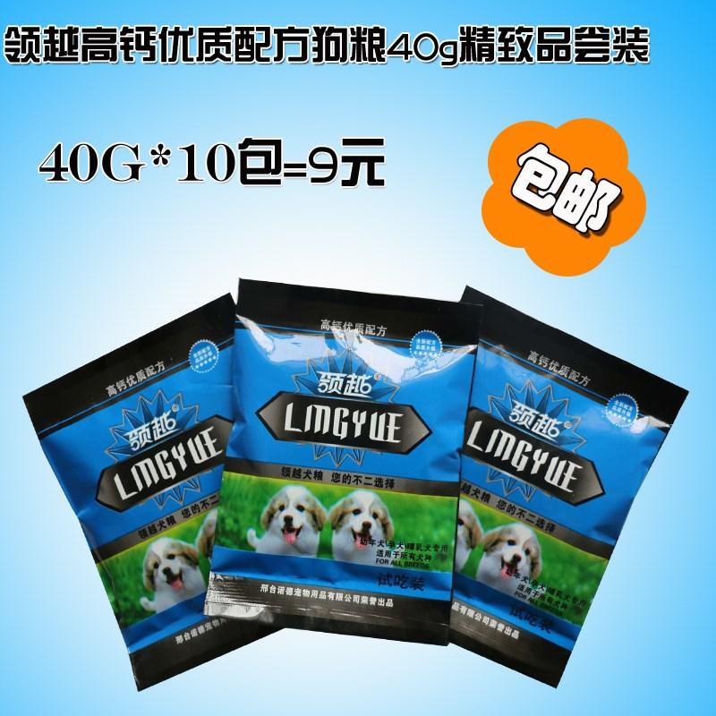 试用幼犬领越付邮试用装营养狗粮幼犬装10包天然狗粮只需9元