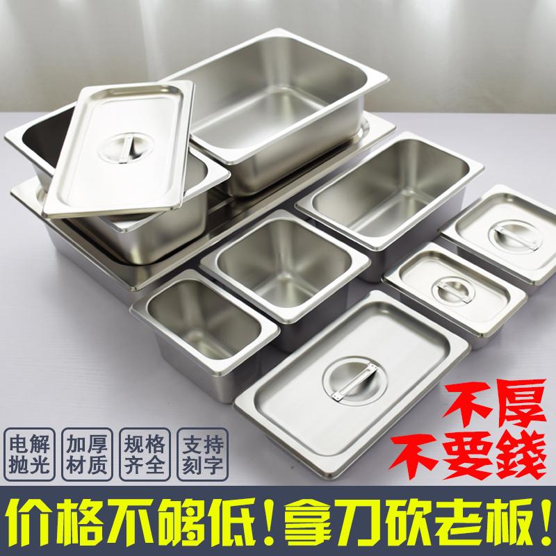 304 不锈钢盆长方形份数盒子打菜盆自助餐盆带盖分数份数盘份数盆