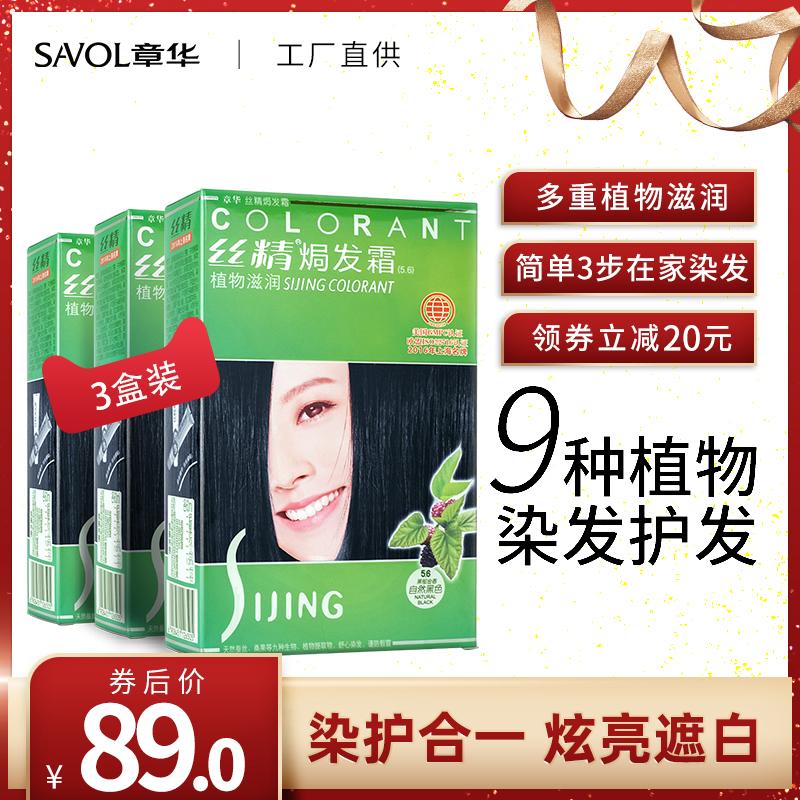 章华丝精焗发霜植物染发剂遮盖白发彩色染发老人男女三盒装组合