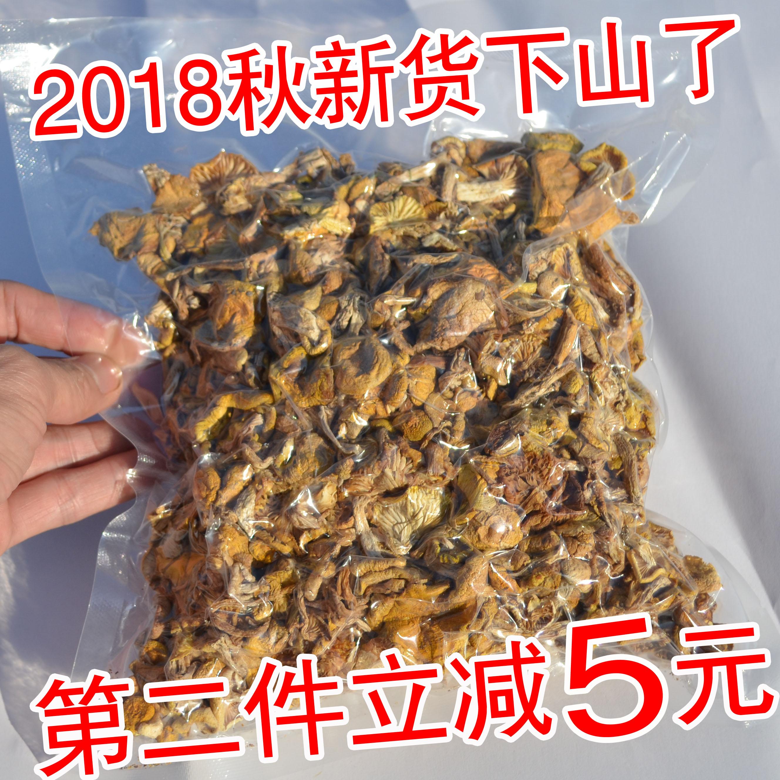 18年野生新鲜小黄蘑菇干货山珍松树油蘑东北特产山货香菇蘑丁包邮