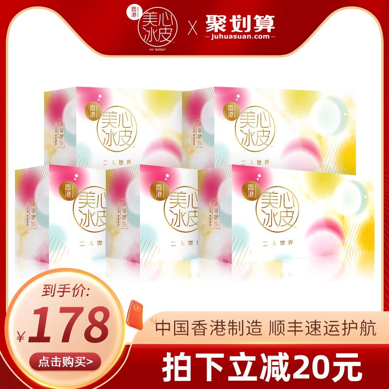 中国香港美心5冰皮月饼
