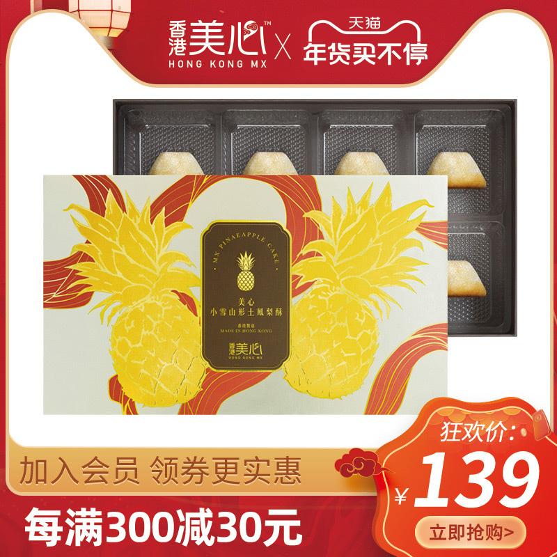 中国香港美心小雪山型凤梨酥礼盒糕点零食特产年货节送礼菠萝酥