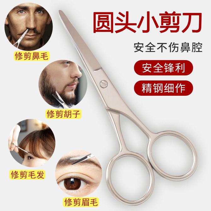化妆小 美容剪刀 胡子剪刀 眉毛剪 圆头鼻毛剪 安全 工具 胡须剪