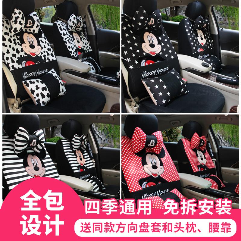 汽车座套四季卡通用可爱女全包围坐垫福克斯朗逸高尔夫polo车垫套