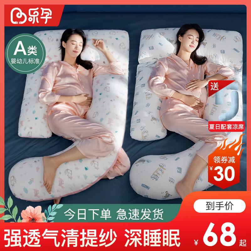 乐孕清提纱护腰侧睡枕托腹孕妇枕头