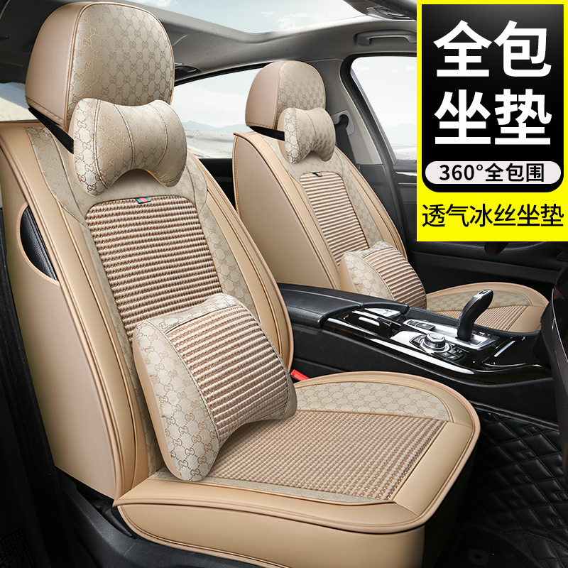 2020 Lincoln adventurer 2.0T 2.0T special purpose vehicle seat cover with ice silk cushion
