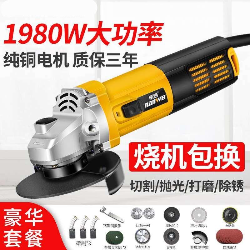德国大功率角磨机磨光机家用多功能切割打磨机抛光机手砂轮机。