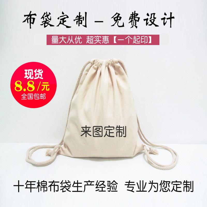 帆布韓版束口袋雙肩包學生運動棉布拉抽繩布袋小背包印字定製LOGO