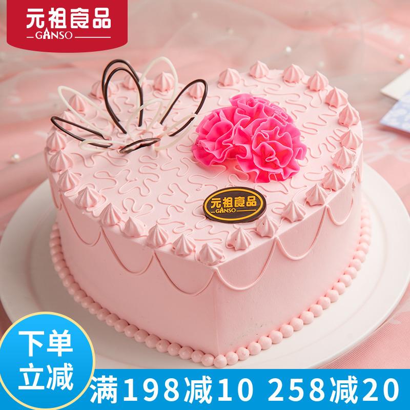 限10000张券元祖水果心型奶油蛋糕生日新鲜创意网红情侣全国生日蛋糕同城配送