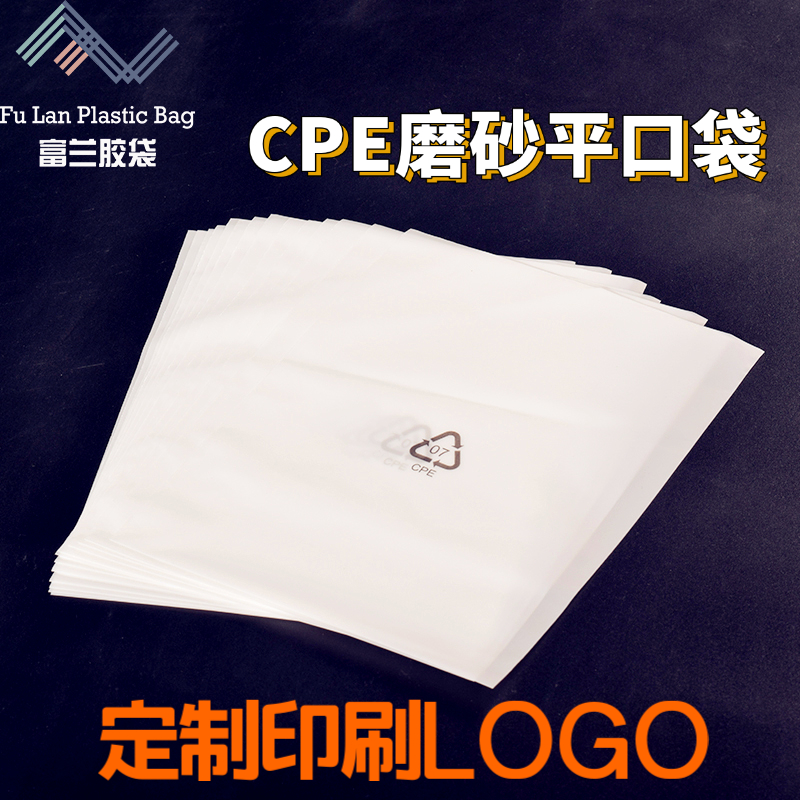 CPE frosted bag flat pocket self adhesive bag mobile phone packaging bag supports customized printing logo package