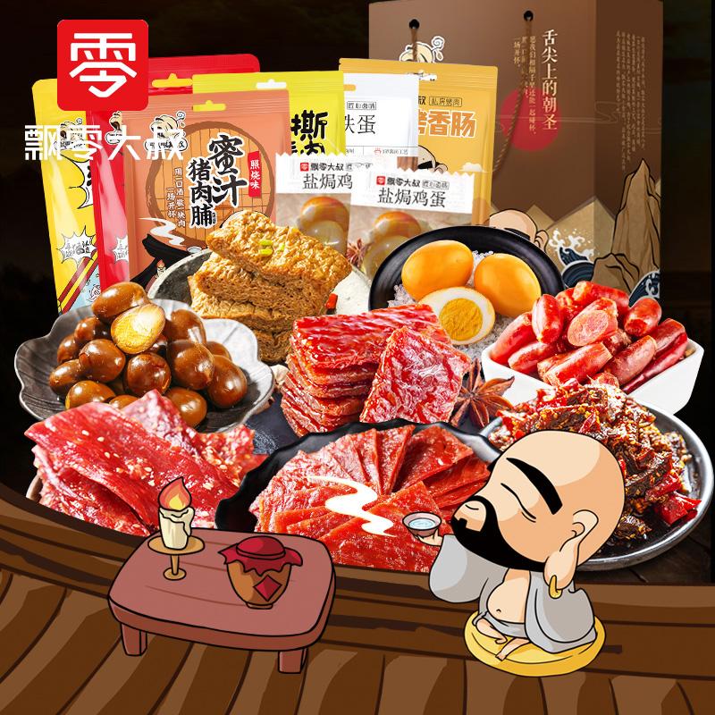 飘零大叔朝圣礼盒1220g网红零食小吃猪肉脯干休闲食品整箱大礼包
