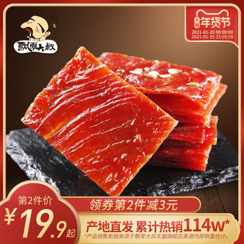 飘零大叔靖江猪肉脯500g散装猪肉干网红零食小吃休闲食品整箱肉脯