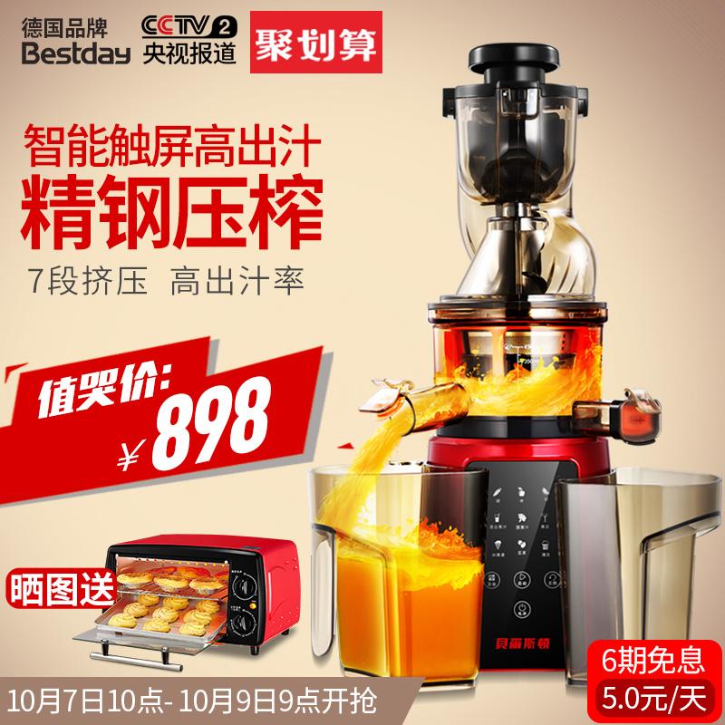 Колокол princeton 82300 большой калибр оригинал сок машинально экстракт сок машинально домой бизнес многофункциональный медленно овощной фруктовый сок машинально