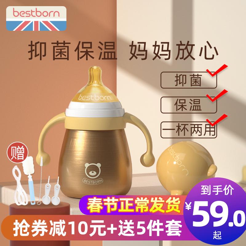 贝适邦婴儿保温奶瓶正品不锈钢奶壶