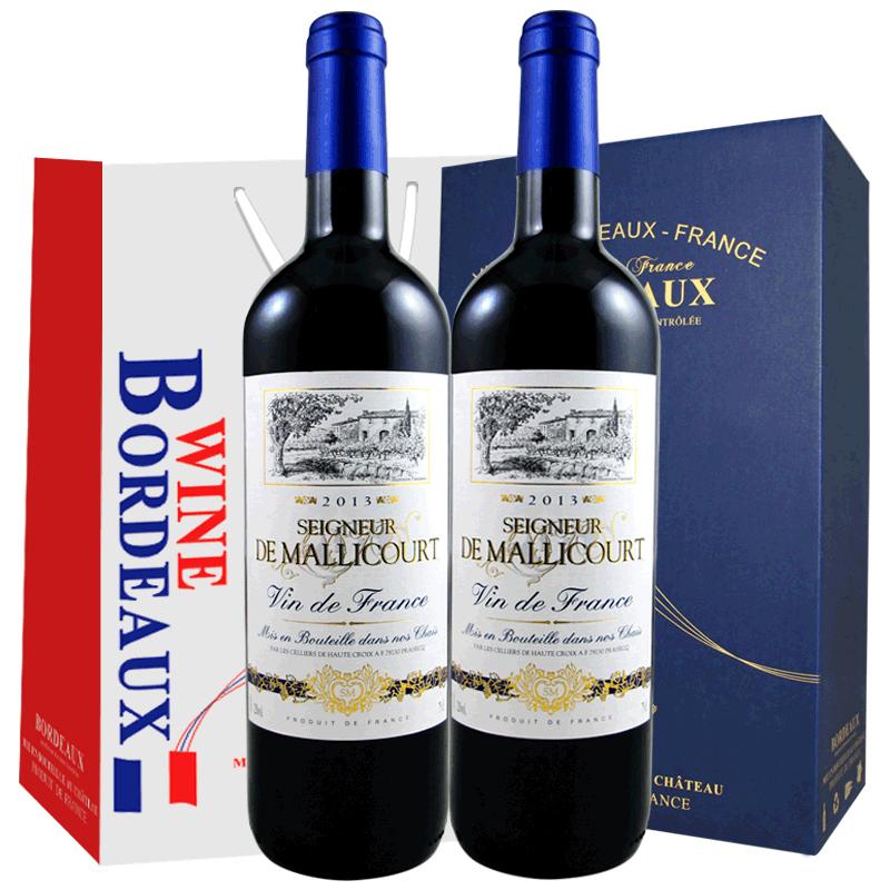 【2瓶红酒礼盒】2013年法国红酒原瓶进口红酒 葡萄酒干红双支正品