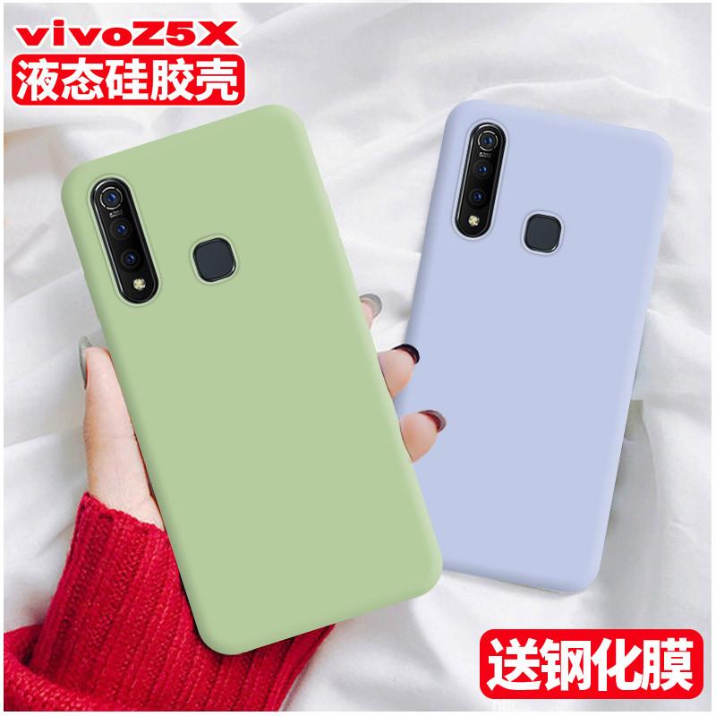 (用2元券)z5xvivo手机壳vivo25x纯色vivoz液态硅胶Z5X网红voviz5x