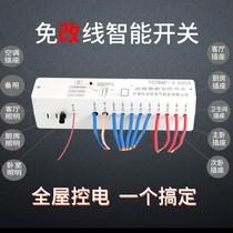 手機遠程家居電源模塊遙控器220V家用插座照明wifi智能總控制開關