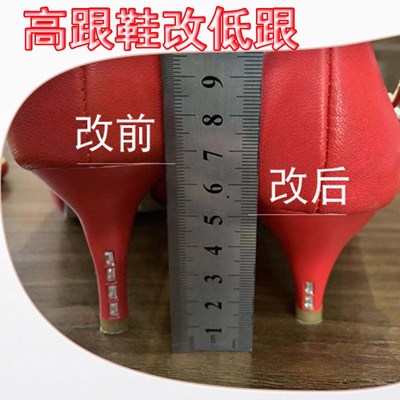 高跟鞋改低跟鞋鞋跟截短网上修鞋锯跟换静音粗细跟改鞋跟高改矮修