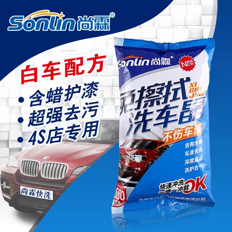 洗车店用尚霖无划痕洗车液 免擦拭浓缩洗车晶 水蜡上光去污洗车粉