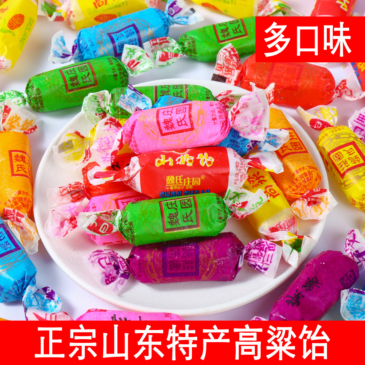Authentic Shandong specialty traditional flavor bagged sorghum malt candy candy candy nostalgic snack factory direct sales