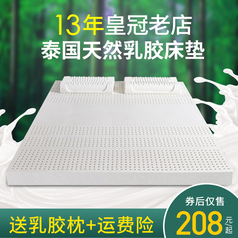 タイの天然ゴムのマットレス1.5 m 1.8メートルのダブルシングル90 cm 5畳の学生寮の上でベッドの下に敷きます。