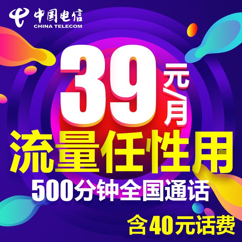 热销40件假一赔十内蒙古电信畅享套餐流量卡4G上网卡电话卡语音卡通话卡全国通用