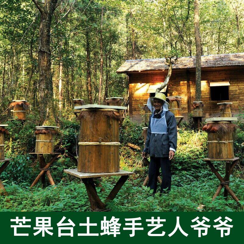 深山木桶 土蜂蜜 野生蜂蜜 原始土法割蜜 天然农家自产 纯蜂蜜满108.00元可用1元优惠券