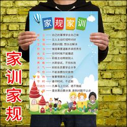 家规十条家风家训家规墙贴乘法口诀汉语拼音视力训练换算数学公式