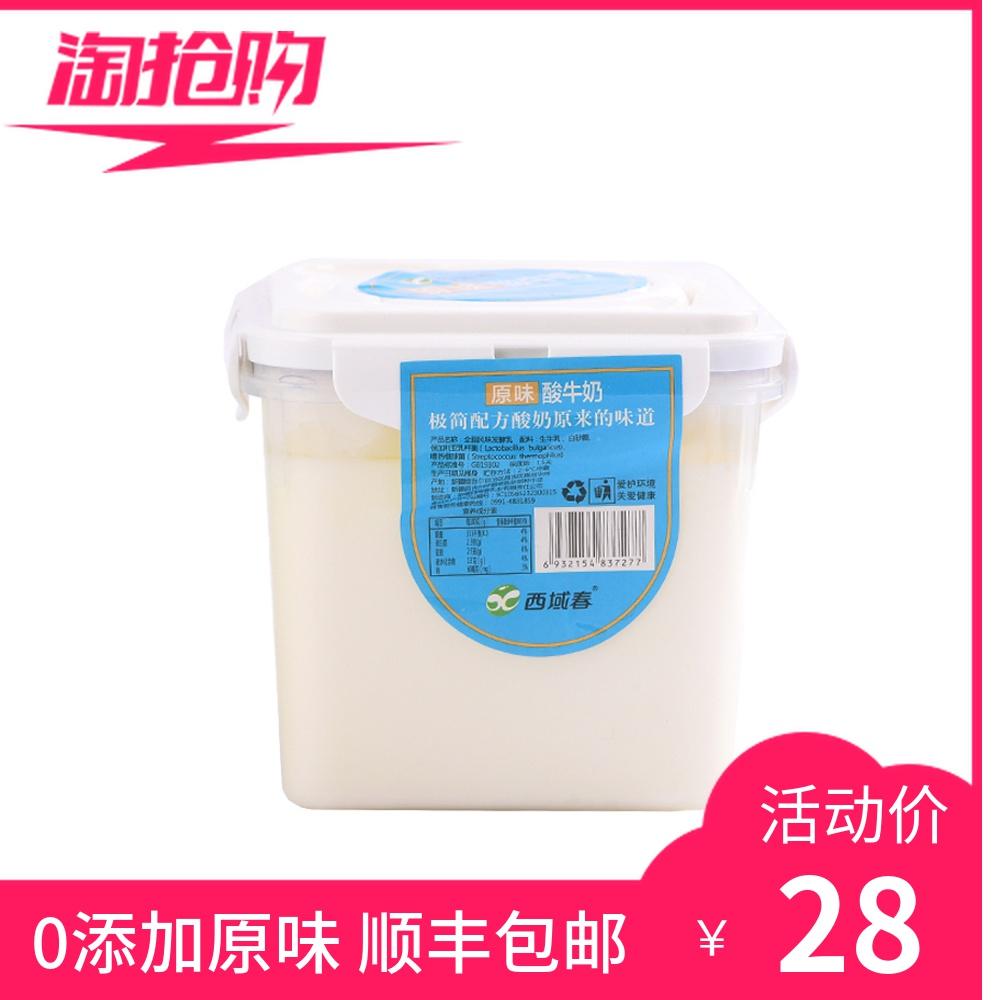 新疆西域春酸奶大桶装原味大桶老酸奶酸牛奶益生菌2斤浓缩1kg桶装图片
