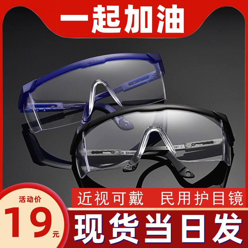 Mesh red eye protection glasses flat lens multifunctional myopia wear outdoor sports dust proof breathable labor protection children