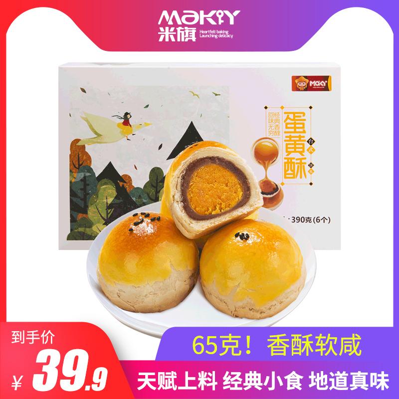 米旗蛋黄酥390g礼盒6枚装 红豆沙咸鸭蛋黄手工新鲜糕点点心小吃