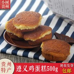 天天特价贵州特产遵义小鸡蛋糕槽子传统老式糕品手工舌尖上的中国