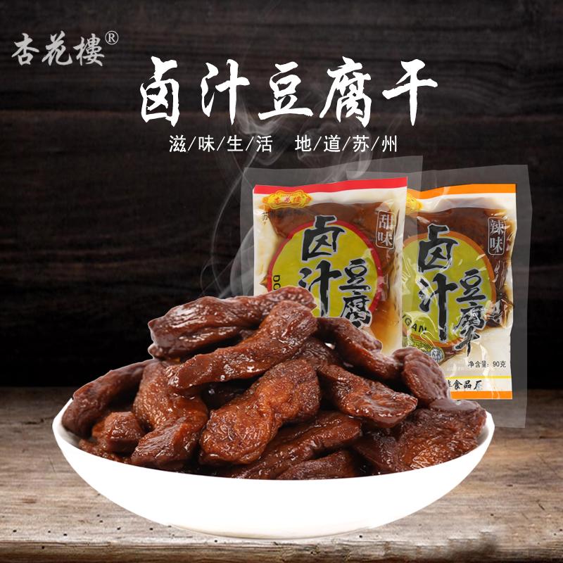 杏花楼卤汁豆腐干苏州特产90克袋装素食零食无锡豆干网红豆制品