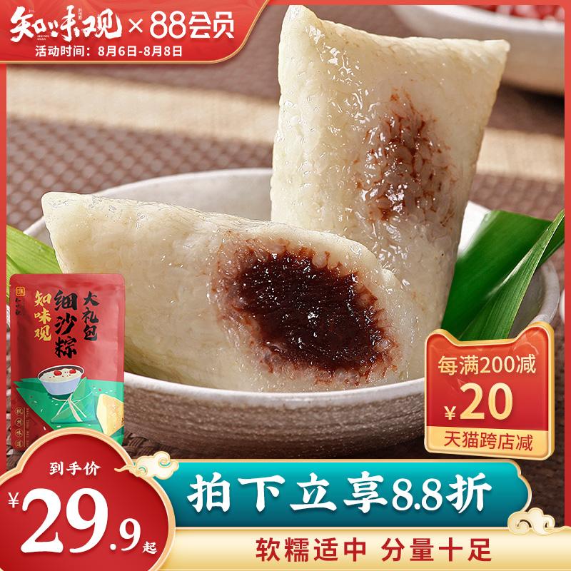 知味观豆沙粽子杭州特产端午节手工新鲜粽子甜粽早餐食品嘉兴味