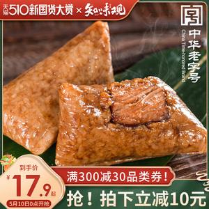 知味观端午节甜粽豆沙蛋黄大肉粽