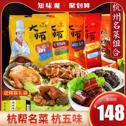 知味观浙江土特产大礼包东坡肉叫化鸡杭州特产伴手礼送人礼品小吃